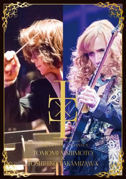 billboard classics presents INNOVATION CLASSICS TOMOMI NISHIMOTO X TOSHIHIKO TAKAMIZAWA/西本智実/高見沢俊彦 (DVD+ブルーレイディスクセット)