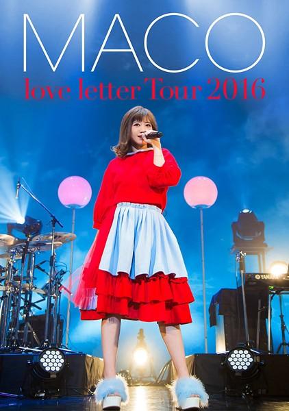 あなたに初めて、手紙を書くよ。love letter Tour 2016/MACO(初回限定盤)