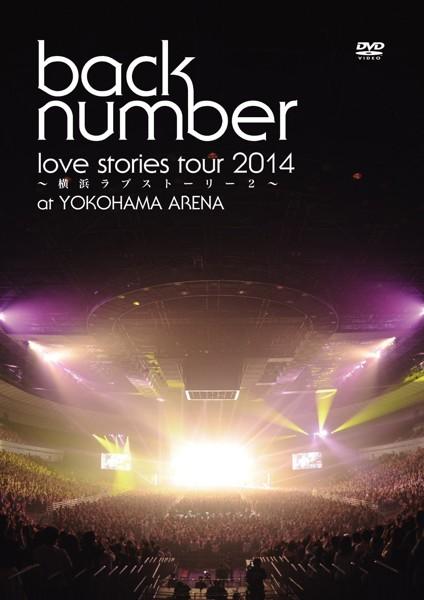 'love stories tour 2014〜横浜ラブストーリー2〜'/back number