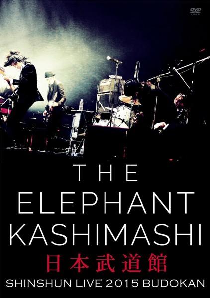 エレファントカシマシ新春ライブ2015 in 日本武道館/エレファントカシマシ