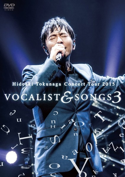 Concert Tour 2015 VOCALIST&SONGS 3/徳永英明