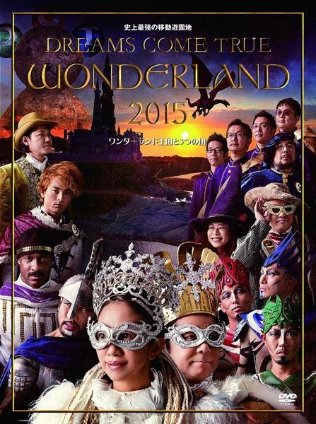 史上最強の移動遊園地 DREAMS COME TRUE WONDERLAND 2015 ワンダーランド王国と3つの団/DREAMS COME TRUE