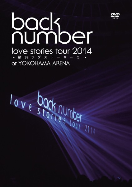 'love stories tour 2014〜横浜ラブストーリー2〜'/back number 【初回限定盤】