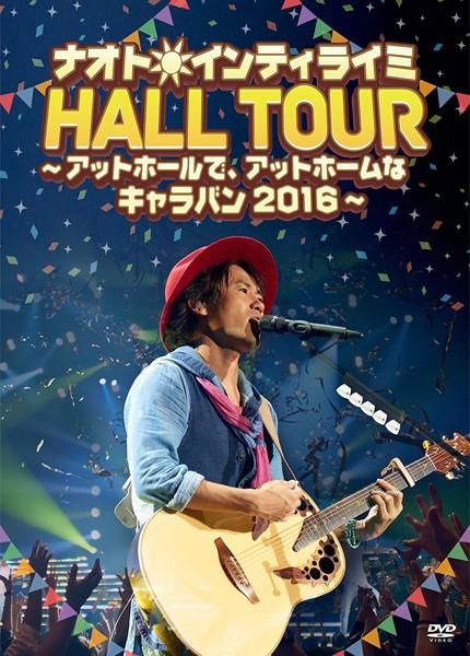 ナオト・インティライミ HALL TOUR 〜アットホールで、アットホームなキャラバン2016〜/ナオト・インティライミ(初回限定盤)