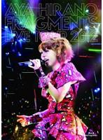 AYA HIRANO FRAGMENTS LIVE TOUR 2012/平野綾 (初回限定盤 ブルーレイディスク)