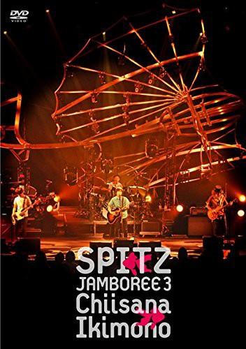 JAMBOREE 3'小さな生き物'/スピッツ