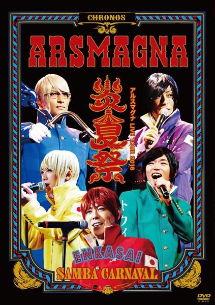 アルスマグナLIVE TOUR 2016 炎夏祭〜SAMBA CARNAVAL〜/アルスマグナ
