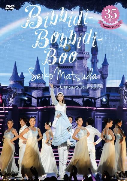 〜35th Anniversary〜Seiko Matsuda Concert Tour 2015'Bibbidi-Bobbide-Boo'【初回限定盤】/松田聖子