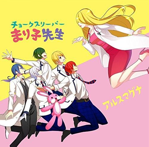 シングルV「チョークスリーパーまり子先生」/アルスマグナ(初回限定盤A)