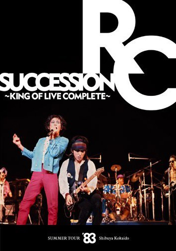 SUMMER TOUR'83 渋谷公会堂〜KING OF LIVE COMPLETE〜/RCサクセション