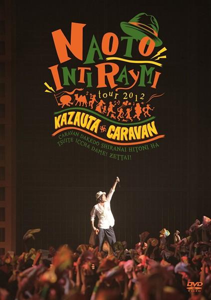 ナオト・インティライミ TOUR 2012 風歌キャラバン 〜キャラバンだけど知らない人にはついて行っちゃダメ!絶対!〜/ナオト・インティライミ(期間限定)