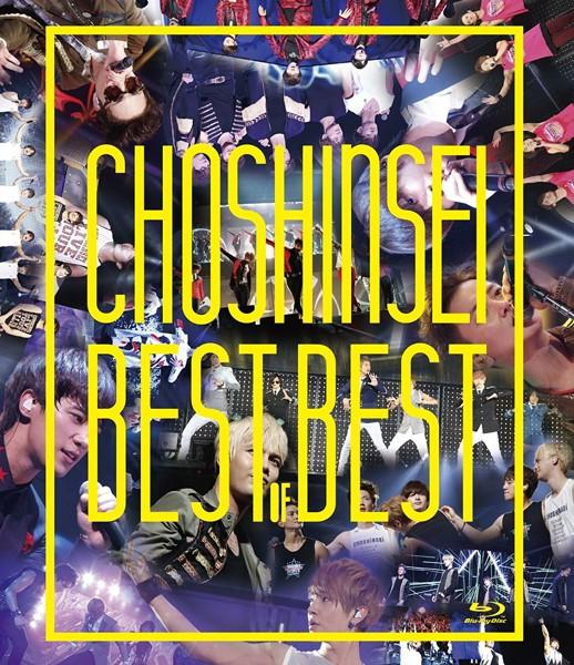 Best of Best/超新星 (ブルーレイディスク)