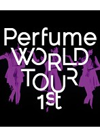 Perfume WORLD TOUR 1st/Perfume (ブルーレイディスク)
