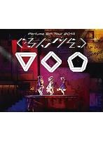 Perfume 5th Tour 2014「ぐるんぐるん」/Perfume(初回限定盤 ブルーレイディスク)