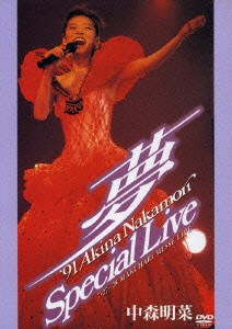 夢 '91 AKINA NAKAMORI Special Live 5.1version/中森明菜