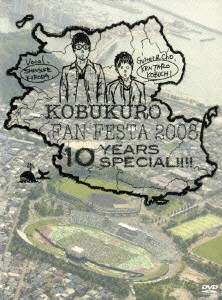 KOBUKURO FAN FESTA 2008〜10 YEARS SPECIAL!!/コブクロ