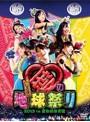 チームしゃちほこ愛の地球祭り 2013 in 愛知県体育館/チームしゃちほこ