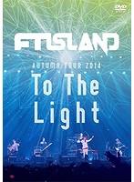 AUTUMN TOUR 2014 'To The Light'/FTISLAND