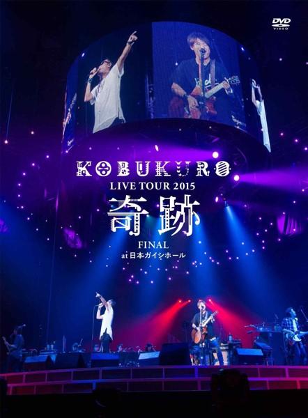KOBUKURO LIVE TOUR 2015'奇跡'FINAL at 日本ガイシホール スペシャル・パッケージ仕様/コブクロ(初回盤)