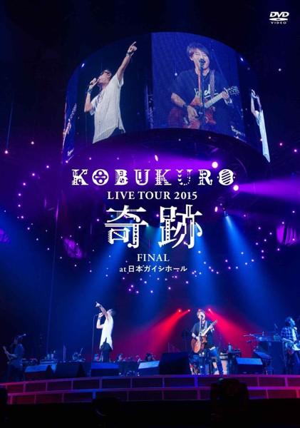KOBUKURO LIVE TOUR 2015'奇跡'FINAL at 日本ガイシホール/コブクロ