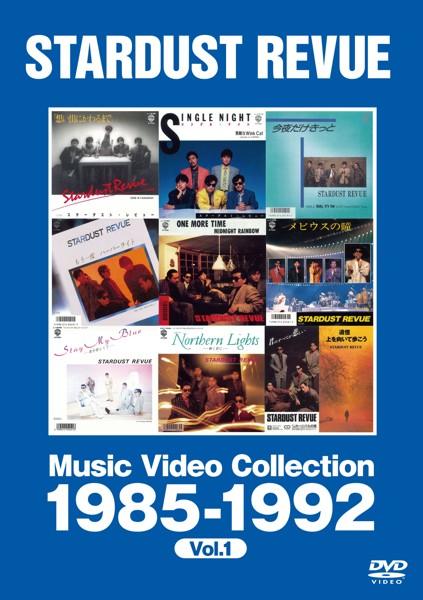 ミュージック・ビデオ・コレクション 1985-1992/スターダスト☆レビュー