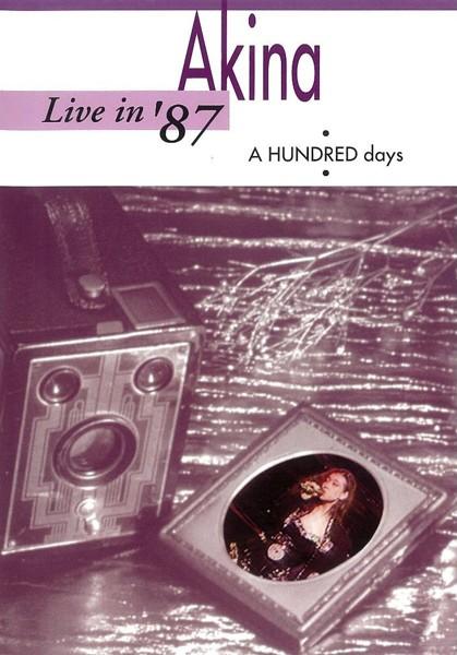 Live in '87 A HUNDRED days 5.1version/中森明菜 (ブルーレイディスク)
