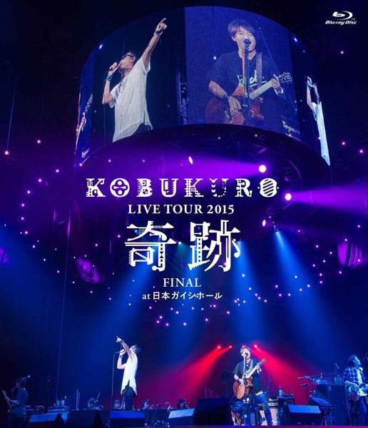 KOBUKURO LIVE TOUR 2015'奇跡'FINAL at 日本ガイシホール/コブクロ (ブルーレイディスク)