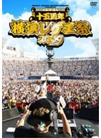 【クリックで詳細表示】横浜レゲエ祭2009-15周年-