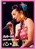 ベッキー♪♯ FIRST LIVE TOUR 2010「心の森」/ベッキー♪♯