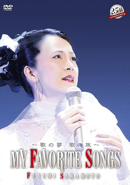 坂本冬美25周年ライブDVD MY FAVORITE SONGS〜歌の夢 歌の旅〜/坂本冬美