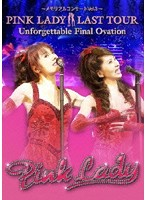 PINK LADY/PINK LADY LAST TOUR Unforgettable Final Ovation 通常版