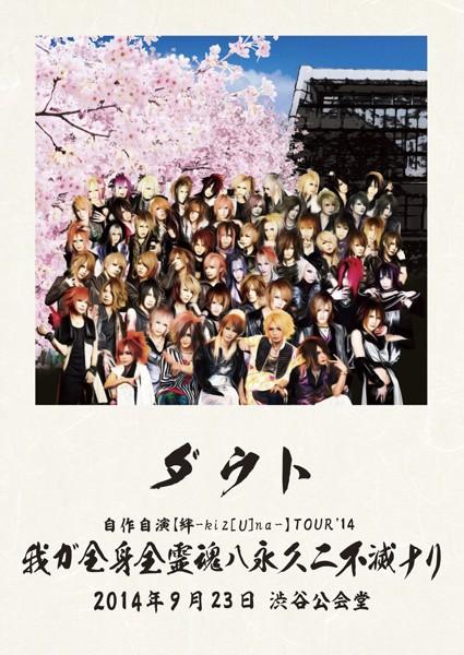 ダウト自作自演[絆-kiz[U]na-]TOUR'14 我が全身全霊ハ永久ニ不滅ナリ/ダウト
