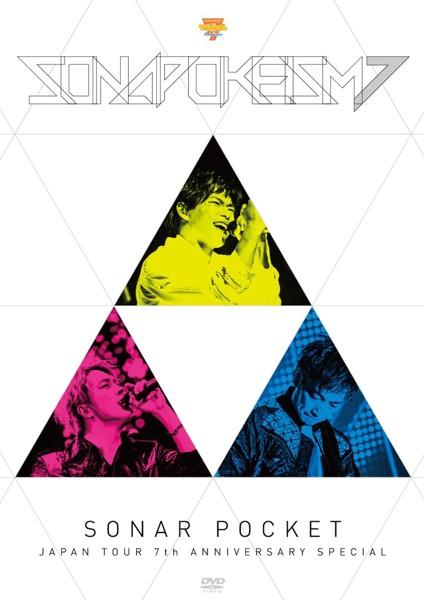 ソナポケイズム JAPAN TOUR〜7th Anniversary Special〜/ソナーポケット