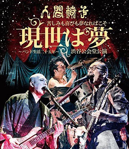 苦しみも喜びも夢なればこそ「現世は夢〜バンド生活二十五年〜」渋谷公会堂公演/人間椅子 (ブルーレイディスク)