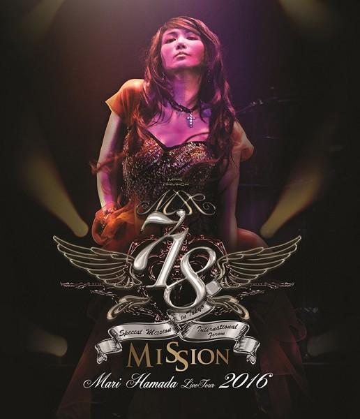 Mari Hamada Live Tour 2016 'Mission'/浜田麻里 (ブルーレイディスク)