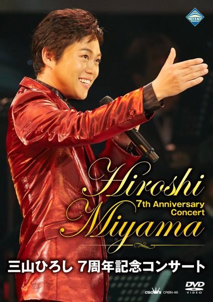 三山ひろし7周年記念コンサート/三山ひろし(初回限定盤)