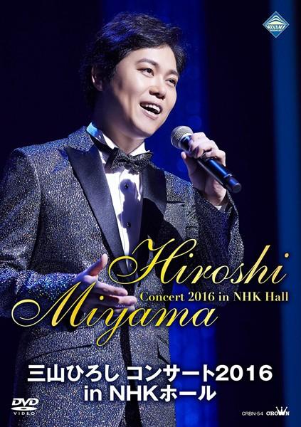 三山ひろし コンサート2016 in NHKホール/三山ひろし