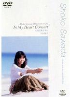 沢田聖子/DVD「心は元気ですか」/In My Heart Concert Tour