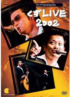 ワンナイ Presents くず LIVE 2002