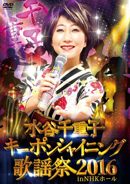 水谷千重子キーポンシャイニング歌謡祭 2016 in NHK ホール/水谷千重子