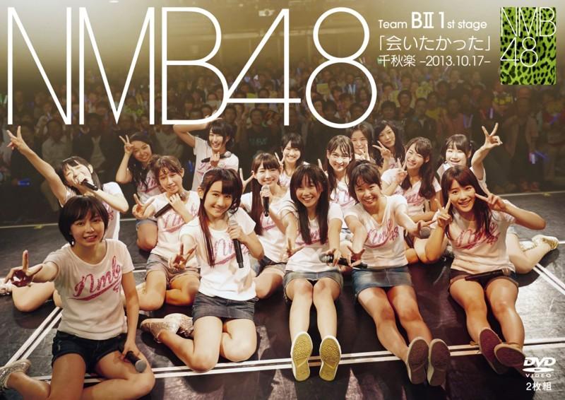 NMB48「Team BII 1st stage「会いたかった」千秋楽-2013.10.17-」/NMB48(Team BII)