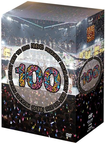 NMB48 リクエストアワーセットリストベスト100 2015/NMB48