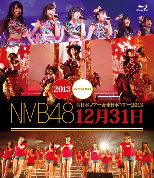 NMB48 西日本ツアー&東日本ツアー2013 12月31日/NMB48 (ブルーレイディスク)