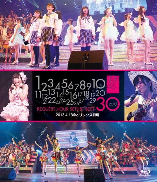 NMB48 リクエストアワーセットリストベスト30 2013.4.18@オリックス劇場/NMB48 (ブルーレイディスク)