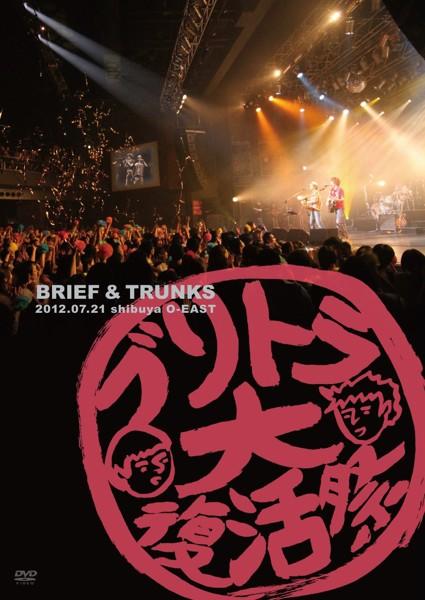 ブリトラ大復活祭2012/ブリーフ&トランクス