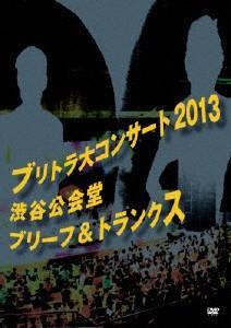 ブリトラ大コンサート2013/ブリーフ&トランクス