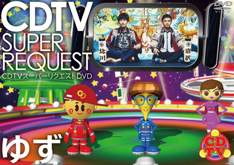 CDTV スーパーリクエストDVD〜ゆず〜/ゆず