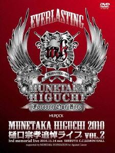 EVERLASTING MUNETAKA HIGUCHI 2010/ラウドネス