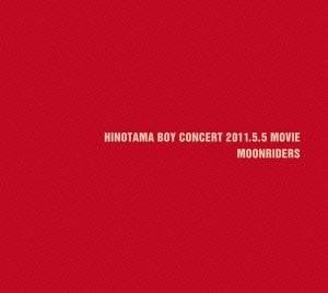 火の玉ボーイコンサート 2011.5.5 MOVIE/ムーンライダーズ