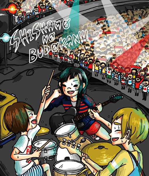 SHISHAMO NO BUDOKAN!!!/SHISHAMO (ブルーレイディスク)